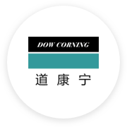 道康宁-db51ebf27cd29fd26131ec35ff6f5db4522fdaa696022a24c8e9caa23a138931.png